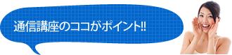 ココがポイント!!